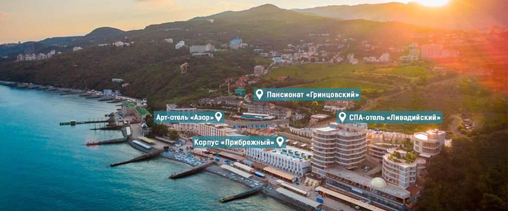 Курортный комплекс «Ливадийский»